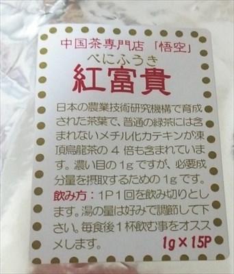 s_benifuki04