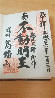 s_goshuin007