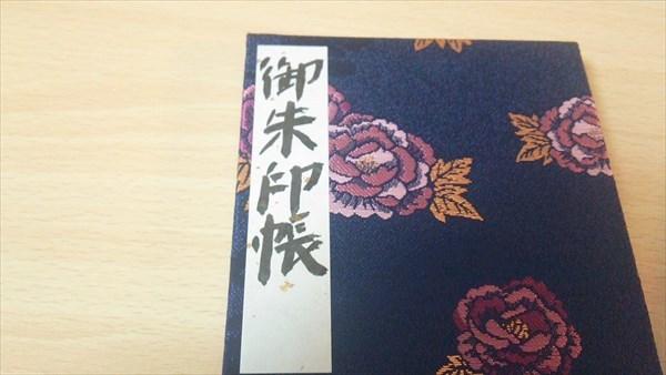 s_goshuin009
