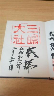s_goshuin013