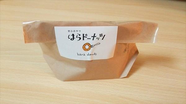 s_hara-Donut01