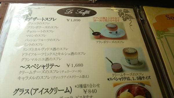 s_jiyugaoka045