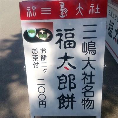 s_mishimataisha002