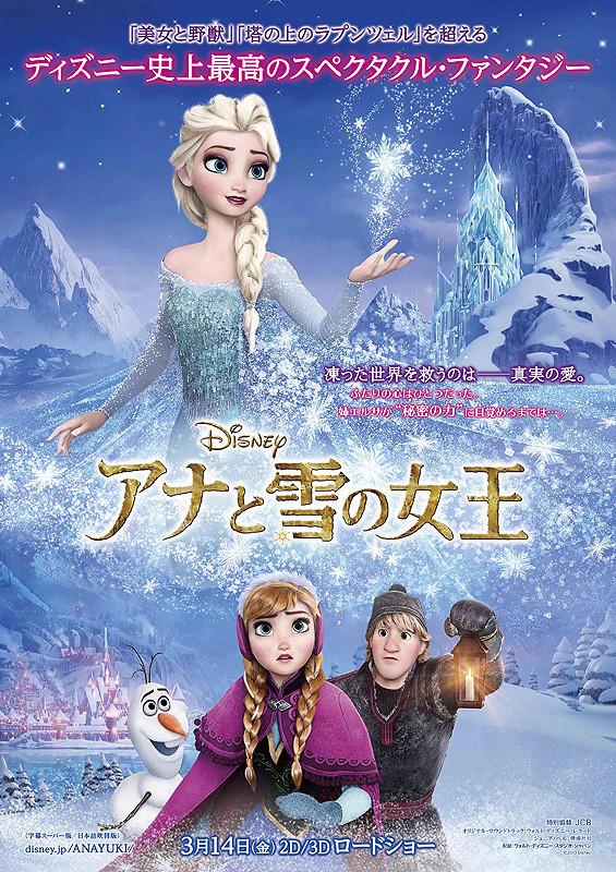 「アナと雪の女王」は吹替え版と字幕版どちらがオススメ? 両方見てきた私が答えてみる