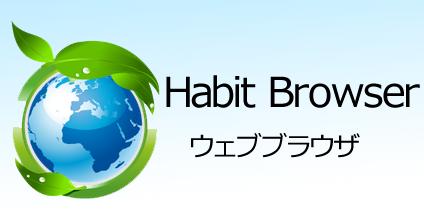 Andoroidのブラウザは「habit browser」で決まり!めっちゃ使いやすいよ!