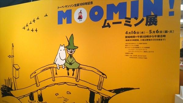松屋銀座で行われている 「MOOMIN! ムーミン展」に行ってきた!