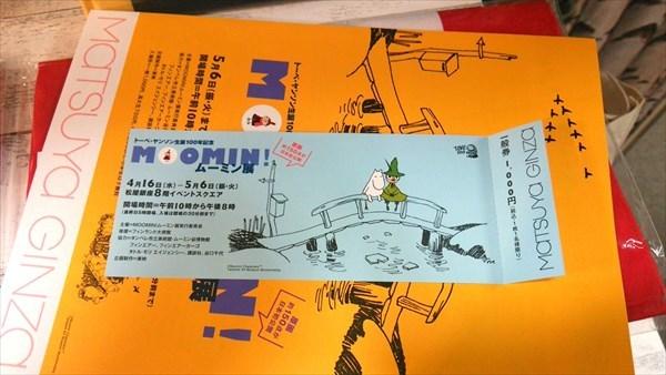 ムーミン展 チケット