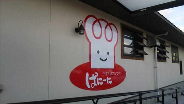 【鳥取旅行記5】「手作り焼き立てパン ぱにーに湯梨浜店」で足湯に入ってきた!