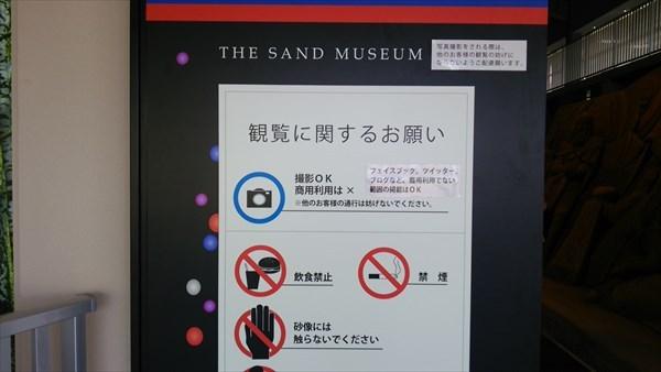 砂の美術館 写真撮影OK