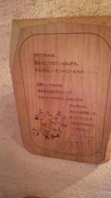 s_Mumin014