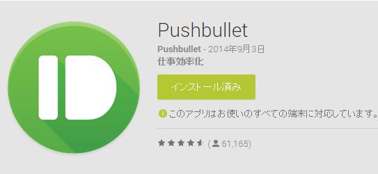 PCとスマホの情報を一瞬でやりとりできるアプリ【Pushbullet】が超便利!