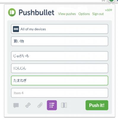 Pushbullet016
