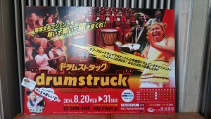 ドラムストラック ポスター
