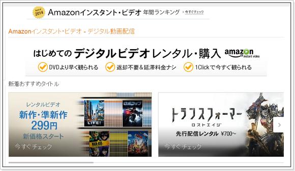Amazonプライムビデオを利用したら、楽すぎて鼻血が出そうになった