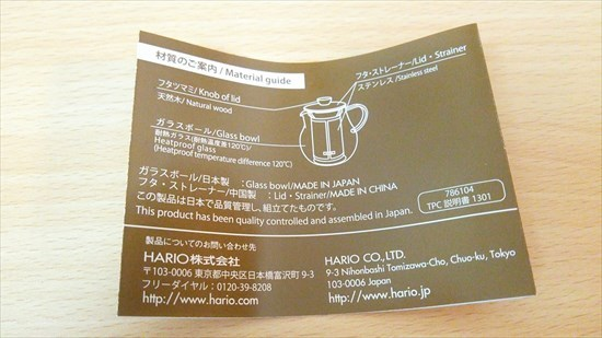 s-hario_tpc-70hsv011