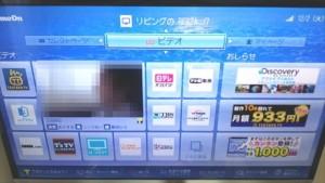 テレビで動画配信