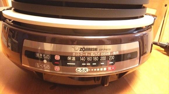 EP-PW30 温度調整
