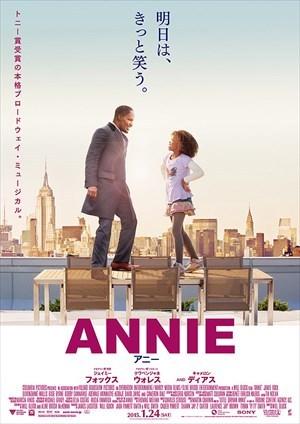 【ネタバレなし】映画「アニー」を見てきた感想!