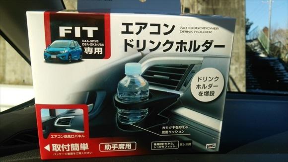 FIT3 ドリンクホルダー ヤック(YAC) 外箱