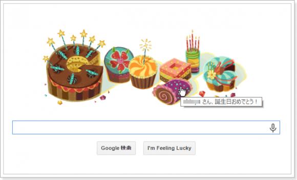google 誕生日