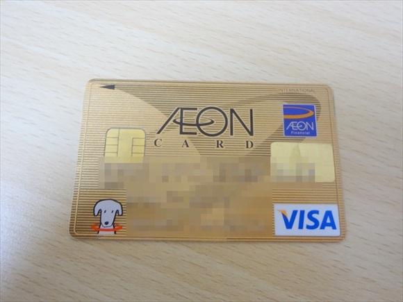 aeoncard004