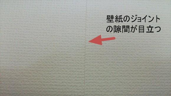 壁紙 ジョイント 隙間