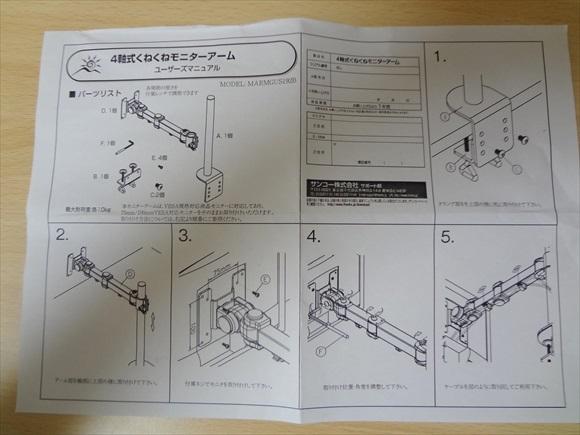 4軸式くねくねモニターアーム 説明書