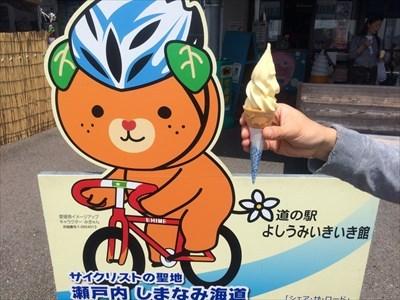 よしうみいきいき館 みかん味ソフトクリーム