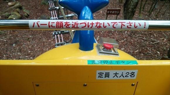 奥祖谷観光周遊モノレール 非常停止ボタン