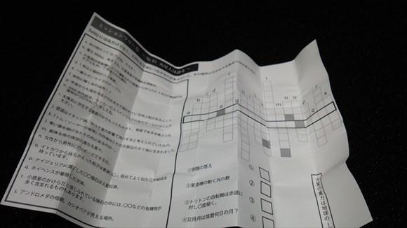 ミッションラリーQ カプセルの中にはボールペンと問題用紙