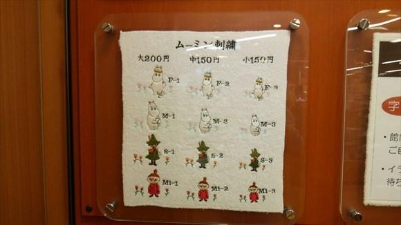 タオル美術館 ムーミン刺繍