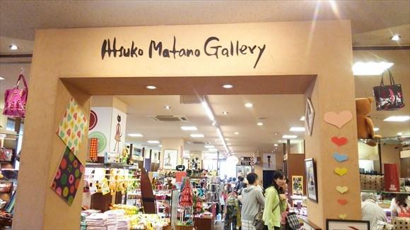 俣野温子さんのミュージアムショップ