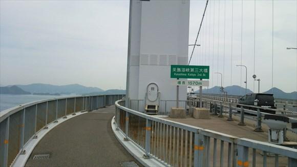 来島海峡大橋 カーブ