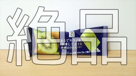 e-seven-kiwifruit-ice001