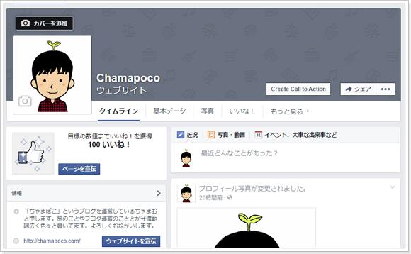 facebookページ chamapoco