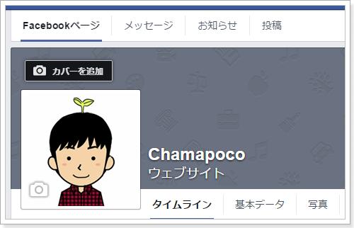 facebook-page-eyecatch