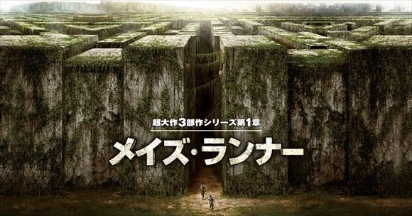 映画「メイズ・ランナー」ネタバレ無しの辛口感想!
