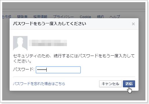facebookパスワード入力
