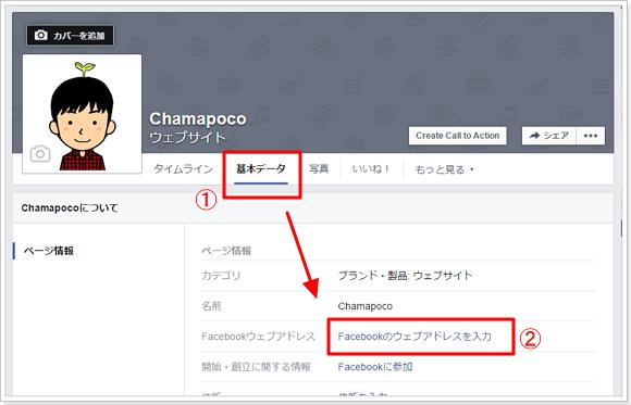 facebookページ urlをシンプルに!