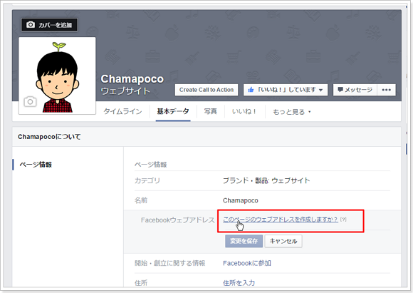 facebookページのURL変更2