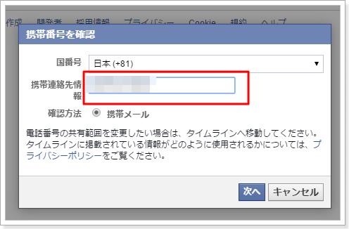 facebook 認証2