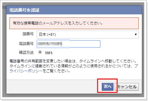 facebook携帯認証