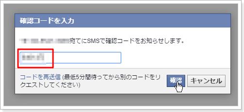 確認コード入力 facebook
