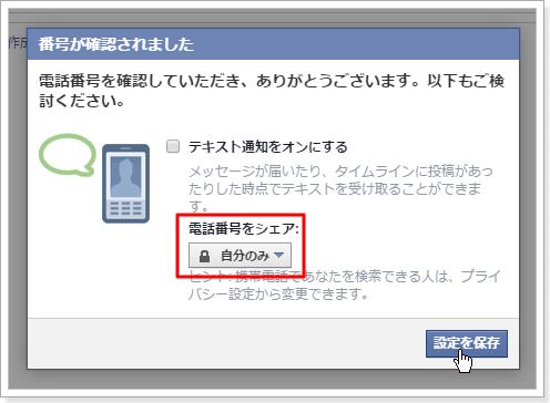 facebook 認証成功