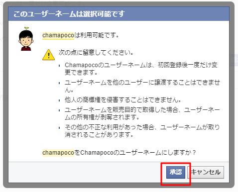 facebookページ ユーザーネームの変更
