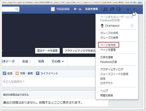 facebookページ 作成1