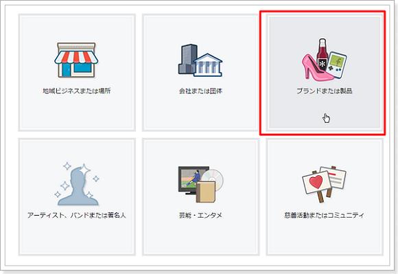 facebookページ カテゴリ選び