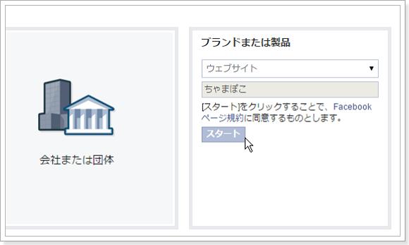 facebookページ ブランド名入力