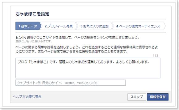 facebookページ プロフィール