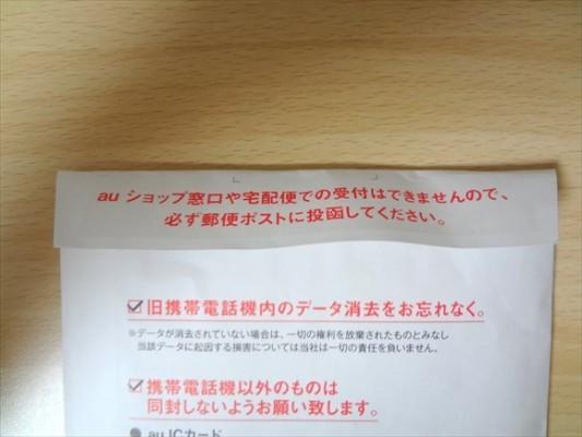 580-au-keitai-support-plus004